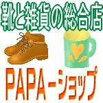 PAPA-ショップ
