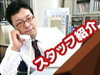 中目黒のグッとくる生活スタッフ紹介
